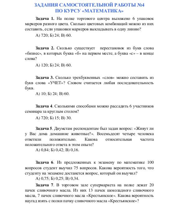 Скачать контрольные РФЭИ, итоговые экзамены РФЭИ, курсовые ...